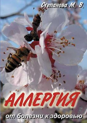 Allergy. Video lecture from remarkable doctor Stepanova!