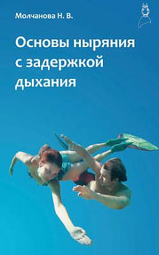 """The book \""""Diving Bases with a Breath Delay\"""" in fb2, txt, epub, pdf or to read online, Natalya Molchanova, 2015-06-23"""